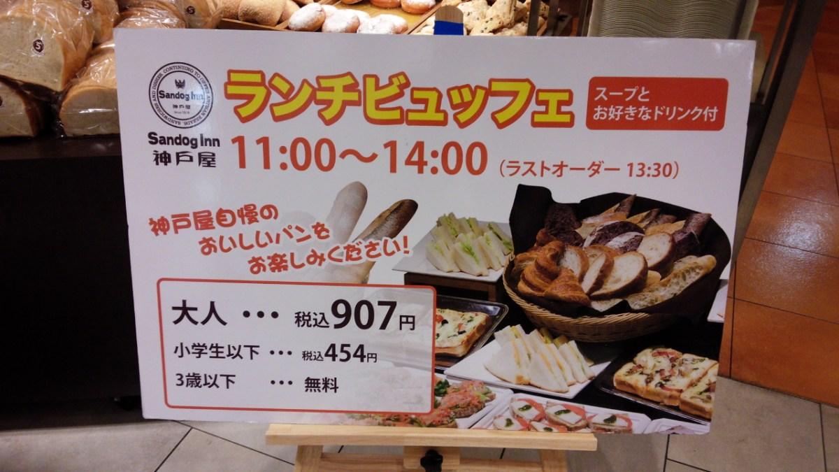 【京都でパン食べ放題】サンドッグイン京都マルイ【安いコスパ良】