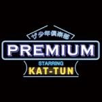 PREMIUM LOGO 150x150 【堂本光一】少年倶楽部プレミアム出演!【2015.6.17】