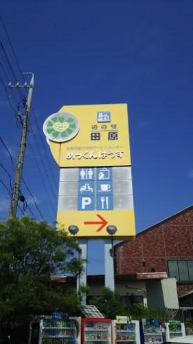 DSC 0392 281x500 中部道の駅 田原めっくんはうす~全国制覇を目指して~
