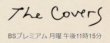 thecovers 戸惑いの惑星初日おめでとう&健くん滝沢歌舞伎ご出演決定~♪