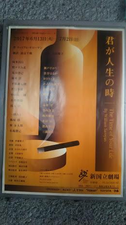 DSC 2473 【君が人生の時】坂本昌行主演2回観劇した感想をまとめました!