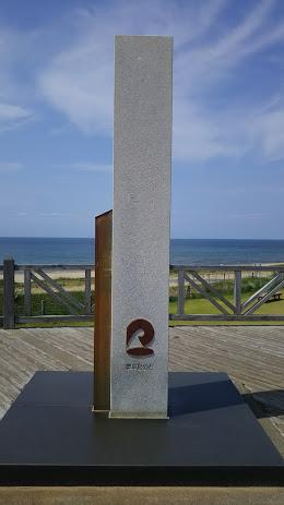 DSC 0598 【北陸道の駅】高松~全国制覇を目指して~