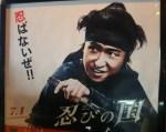 映画【忍びの国】感想大野智主演!ジワリと染みるいい映画でした!