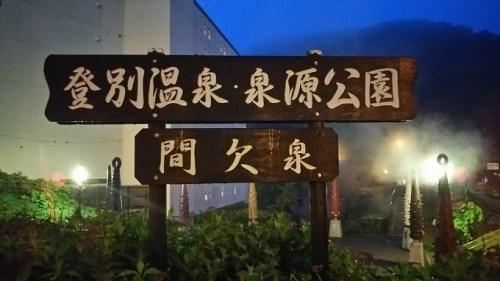 DSC 2770 500x281 登別万世閣に宿泊しました☆温泉&お食事!近隣観光は地獄谷&間欠泉