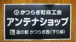 近畿道の駅 かつらぎ西【和歌山県】~全国制覇を目指して~