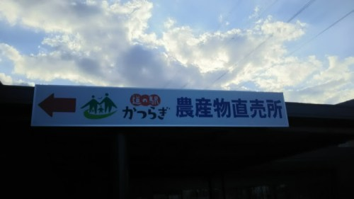 DSC 3275 500x281 近畿道の駅 かつらぎ【奈良県】~全国制覇を目指して~