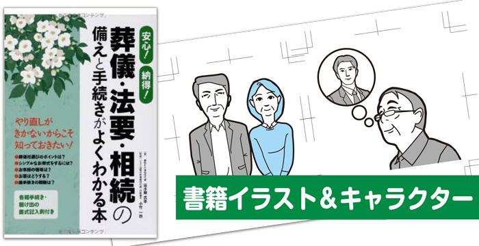 秀和システム「葬儀・法要・相続の備えと手続きがよくわかる本」内イラスト制作