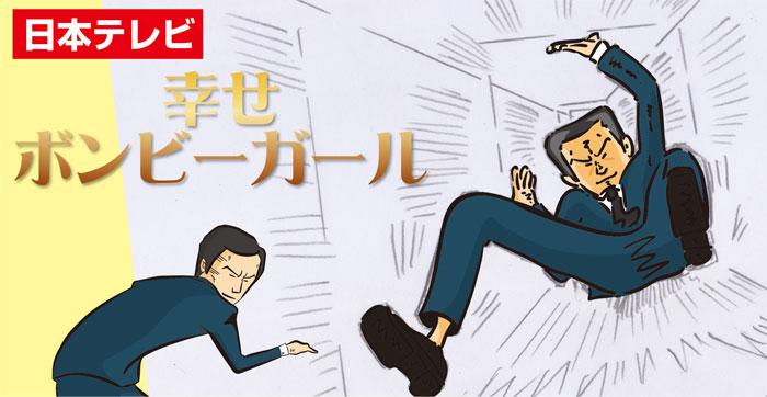 日本テレビ「幸せボンビーガール」イラスト