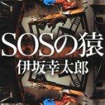 伊坂幸太郎 – SOSの猿