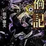 田中啓文 – 禍記