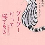 秋本尚美 – グーグーだって猫である(映画版コミック)