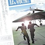有川浩 – 空飛ぶ広報室
