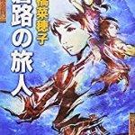 上橋菜穂子 – 蒼路の旅人