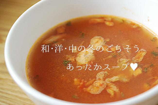 ベルメゾン スープなしあわせぎゅっとしあわせ2015