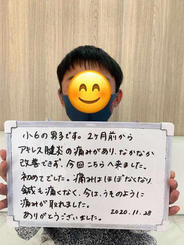 小学6年生 サッカー アキレス腱炎