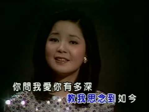 The Moon Represents My Heart (月亮代表我的心) by Teresa Teng 邓丽君