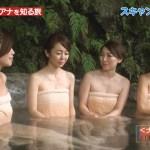 【温泉キャプ画像】この時期温泉番組が増えてオッパイはおろかマンコまで映りそうになってるww