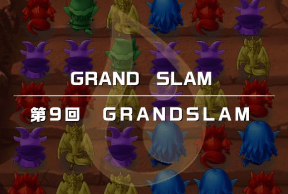 第9回グランドスラムTOP