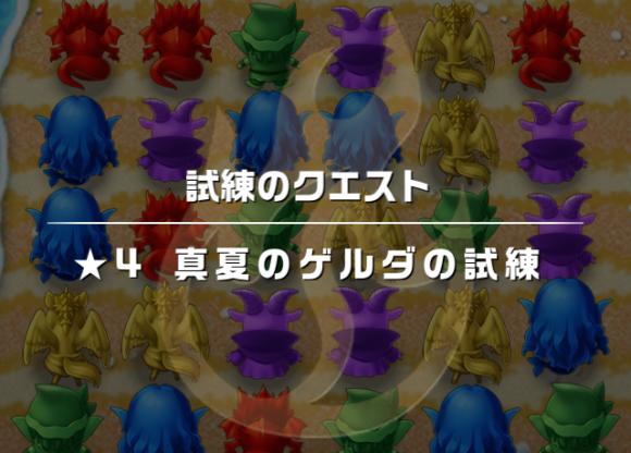 真夏のゲルダ_opening