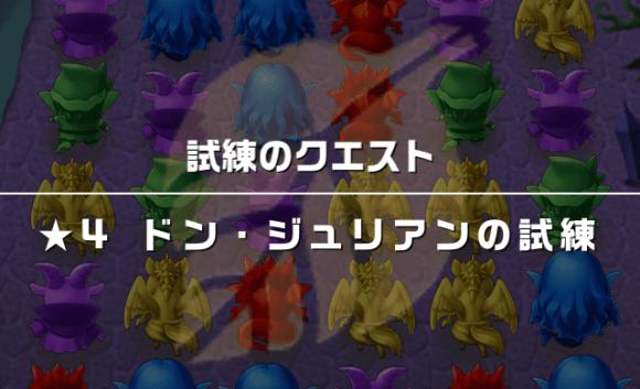 ドンジュリアン_opening