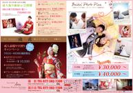 2013.07.20成人&ブライダルチラシ
