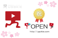 UGOKIE_OPEN