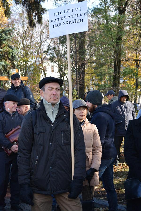 Протест профспілки НАН 3 листопада 2016