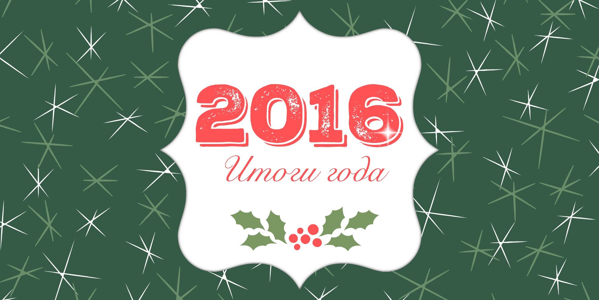 2016 Итоги Года