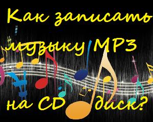 Как записать музыку MP3 на CD