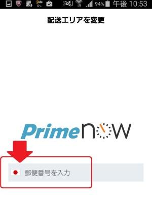 プライムナウ配達エリア変更2
