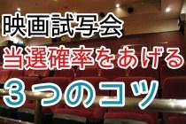 映画試写会大阪応募