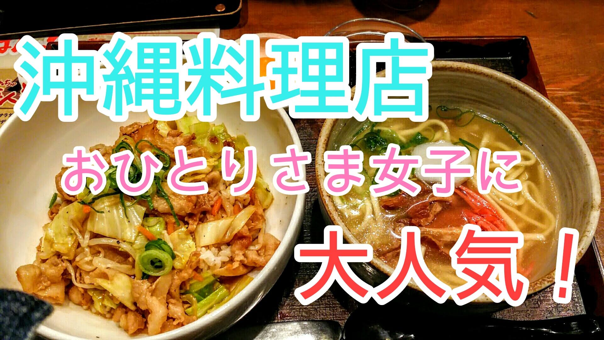 大阪梅田沖縄料理島ぬ風ランチ