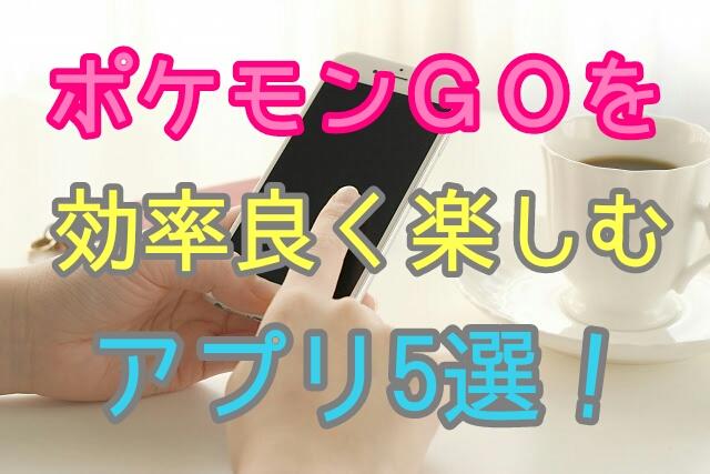 ポケモンGO便利アプリ