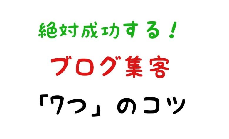 ブログ集客コツ6