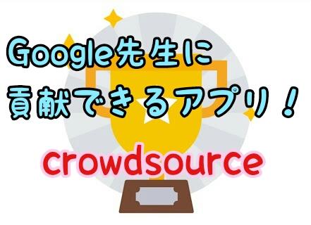 Crowdsourceクラウドソース