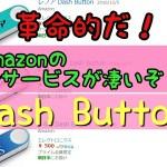 使ってみた!AmazonDashButton設定方法と使い方を詳しく解説!【アマゾンダッシュボタンのレビューと感想も】