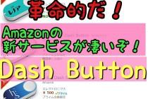 amazon Dash Buttonアマゾンダッシュボタン15