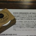 VOCE 2016年3月号を買ってココオーガニックのリップバームをGETした!