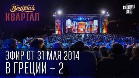 Вечерний Квартал, эфир от 31 мая, 2014г. Квартал 95 в Греции - 2.