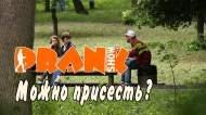1403460602_Mozhno-prisest-GoshaProductionPrank_1