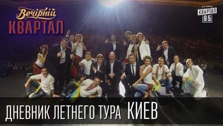 Квартал 95 - Дневник летнего тура. Вечерний квартал в Киеве.