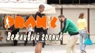 1403895902_Vezhlivyiy-gopnik-GoshaProductionPrank_1