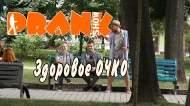 1404925503_Zdorovoe-ochko-GoshaProductionPrank_1