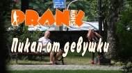 1405479905_Pikap-ot-devushki-GoshaProductionPrank_1