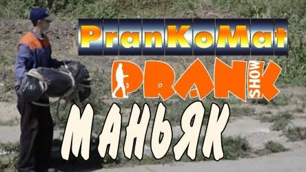 Маньяк / Daily Maniac Prank / PranKoMat