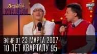 1409292303_Vecherniiy-kvartal-vypusk-21-23-03-2007-Benefis-10-let-Kvartalu-95-Kvartal-nyiy-otchet_1