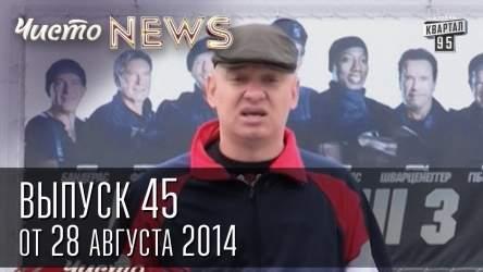 Чисто News, выпуск 45, от 28-го августа, 2014г.