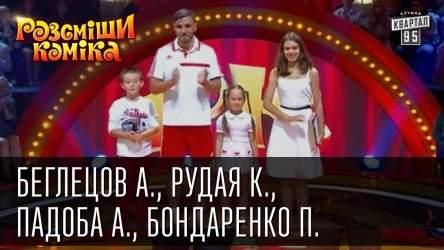 Рассмеши Комика, сезон 8, выпуск 2, Беглецов Андрей, Рудая Карина, Падоба Андрей, Бондаренко Полина.
