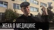 1412284202_Zheka-o-medicine_1