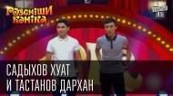 1412482202_Rassmeshi-Komika-sezon-8-vypusk-3-Sadyhov-Huat-i-Tastanov-Darhan-g-Alma-Aty_1